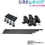 システムキャリア グランビア / KCH10W KCH12K KCH16W / ベースキャリア ベースキット 1台分 VB6 FFA1 J03 トヨタ TOYOTA