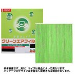 エアトレック CU2W 用 エアコンフィルター デンソー DENSO 抗菌防カビ脱臭 DCC8001 エアコンエレメント ミツビシ 三菱 MITSUBISHI