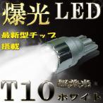 T10 LED ホワイト 白色発光 12V用 スモール ナンバー球に最適 DG-T10-C