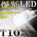 T10 LED ホワイト 白色発光 12V用 スモール ナンバー球に最適 300円配送対応 DG-T10-H