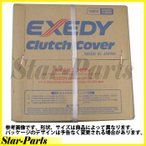 EXEDY エクセディ クラッチカバー ダットサントラック QGD21 用 NSC639 車検部品 ニッサン 日産 NISSAN