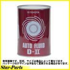 オートマフルード ATF  トヨタ TOYOTA MR2 SW20 用 オートフルードD-II 1L 08886-00306 純正