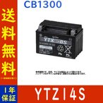 GSユアサ バイク用バッテリー ホンダ HONDA CB1300 SUPER FOUR EBL-SC54 用 YTZ14S VRLA(制御弁式)バッテリー GS YUASA