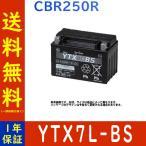 GSユアサ バイク用バッテリー ホンダ HONDA CBR250R ABS JBK-MC41 用 YTX7L-BS VRLA(制御弁式)バッテリー GS YUASA