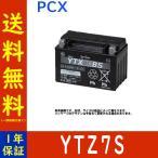 GSユアサ バイク用バッテリー  ホンダ HONDA PCX EBJ-JF28 用 YTZ7S VRLA(制御弁式)バッテリー GS YUASA