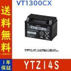 GSユアサ バイク用バッテリー  ホンダ HONDA VT1300CX EBL-SC61 用 YTZ14S VRLA(制御弁式)バッテリー GS YUASA