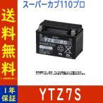 GSユアサ バイク用バッテリー  ホンダ HONDA スーパーカブ110プロ EBJ-JA07 用 YTZ7S VRLA(制御弁式)バッテリー GS YUASA