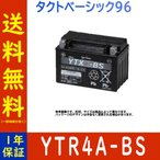 GSユアサ バイク用バッテリー  ホンダ HONDA タクトベーシック96 AF30 用 YTR4A-BS VRLA(制御弁式)バッテリー GS YUASA