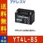 GSユアサ バイク用バッテリー  スズキ SUZUKI アドレスV A-CA1FA 用 YT4L-BS VRLA(制御弁式)バッテリー GS YUASA