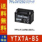 GSユアサ バイク用バッテリー  スズキ SUZUKI アドレスV125Gリミテッド  用 YTX7A-BS VRLA(制御弁式)バッテリー GS YUASA