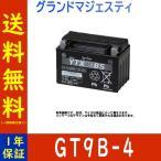 GSユアサ バイク用バッテリー ヤマハ YAMAHA グランドマジェスティ YP400G EBL-SH06J 用 GT9B-4 VRLA(制御弁式)バッテリー GS YUASA