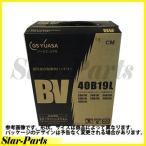 GSユアサ BVシリーズ バッテリー  ミツビシ 三菱 MITSUBISHI キャンター GB-FA500B 用 BV-40B19L ベーシックバリュー GS YUASA