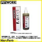 日産純正/PITWORK エンジンオイル添加剤 NC81オイルシーリング剤 300ml KA150-30090