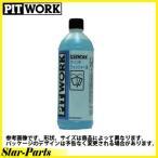 日産純正/PITWORK ウィンドウォッシャー液 500ml KA370-50041