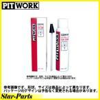 日産純正/PITWORK エバポレーター洗浄・抗菌剤 180ml KA401-18090