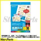 コクヨ カラーレーザー&カラーコピー用名刺カード クリアカット 10面 10枚 / 袋 A4