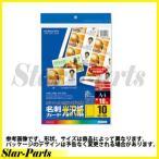 コクヨ カラーレーザー&カラーコピー用名刺カード 光沢紙 10面 10枚 / 袋 A4