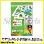 コクヨ カラーレーザー&カラーコピー用名刺カード クリアカット 10面 10枚 / 袋