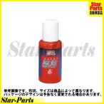 瞬乾スタンプ台補充インクSA−30アカ 超微粒子油性顔料インク 赤 SA-30アカ マックス