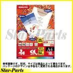 コクヨ カラーレーザー&インクジェット用紙 和紙 厚口両面印刷用 A4 10枚入