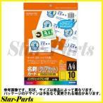 コクヨ インクジェットプリンタ用名刺カード クリアカット 両面印刷用A4 100枚入