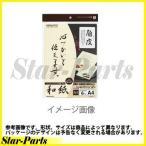 コクヨ インクジェットプリンタ用紙和紙 B5 10枚 花風柄