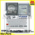 テプラPRO本体 SR530 4〜24mm幅テープ対応 SR530 キングジム