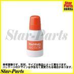 スタンプ台専用補充インキ 朱色 小瓶 容量:40ml 油性顔料系インキ SGN-40-OR シヤチハタ