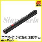 レーザーポインター<RED> (ペンタイプ) ELP-R20 コクヨ