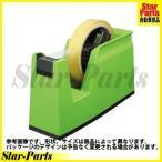 テープカッター<カルカット> 緑 大巻き・小巻きテープ両用 T-SM100G コクヨ