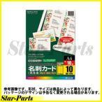 コクヨ 名刺カード 再生紙 10枚 カラーレーザー&インクジェット用