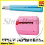 カッターナイフ 標準型 フッ素加工刃 ピンク HA-S110P コクヨ