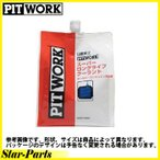 日産純正/PITWORK LLC スーパーロングライフクーラント 2Lエコパック KQ301-34002