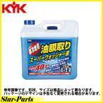 KYK/古河薬品工業 寒冷地用油膜取りスーパーウォッシャー液 5L 15-002