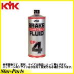 KYK/古河薬品工業 ブレーキフルード DOT4 BF−4 1リットル缶 58-102