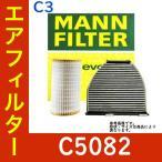 シトロエン CITROEN C3 エアフィルター 型式 ABA-A55F01 用 C5082 エアエレメント MANN