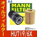 オイルフィルター アウディ A4 ALLROAD 8EBWEF 用 HU719/6X MANN オイルエレメント 車用品 フィルター カーパーツ 交換フィルター 車