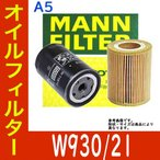 MANN オイルエレメント アウディ AUDI  A5  4BARES 用 W930/21 世界品質 MANNフィルター
