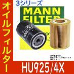 MANN オイルエレメント ビーエムダブリュー BMW 3シリーズ E46 AV22 用 HU925/4X 世界品質 MANNフィルター