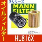 MANN オイルフィルター HU 816 x  BMW X1 X3 X5 X6