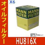 オイルフィルター X6 3.5i 型式 ABA-FG30 用 HU816X BMW MANN オイルエレメント 車用品 フィルター カーパーツ 交換フィルター 車