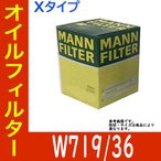 オイルフィルター Xタイプ 型式 GH-J51WA 用 W719/36 MANN オイルエレメント ジャガー JAGUAR