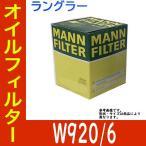 オイルフィルター ラングラー 型式 E-TJ40S 用 W920/6 MANN オイルエレメント ジープ JEEP