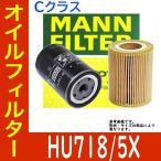 オイルフィルター C200 型式 DBA-204241 用 HU514X MANN オイルエレメント メルセデスベンツ Mercedes-Benz