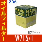 オイルフィルター 206 型式 GH-206RC 用 W716/1 MANN オイルエレメント プジョー PEUGEOT
