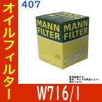 MANN  マンフィルター   オイル エレメント 品番 W716 1 W716 1