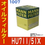 MANN FILTER マンフィルター オイルフィルター CITROEN / PEUGEOT / BMW MINI HU711/51x