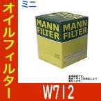 オイルフィルター ミニ ローバー 型式 E-XN12A 用 W712 MANN オイルエレメント ローバー ROVER