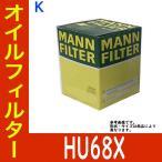 オイルフィルター K 型式 GF-MC01K 用 HU68X MANN オイルエレメント スマート SMART