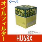 オイルフィルター クーペ 型式 GF-MC01M 用 HU68X MANN オイルエレメント スマート SMART